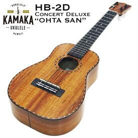 KAMAKA HB-2D #192175 Ohta-San コンサート デラックス カマカ オータサンモデル【u】