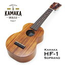 【スタンドプレゼント中】KAMAKA HF-1 STANDARD #170612 カマカ ウクレレ スタンダード ソプラノ ハードケース付 送料…