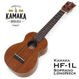 【スタンドプレゼント中】KAMAKA HF-1L #200106 カマカ ウクレレ ソプラノ ロングネック ハードケース付 【u】