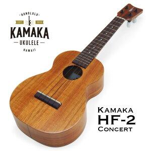 【スタンドプレゼント中】KAMAKA HF-2 CONCERT #190515 カマカ ウクレレ コンサート ハードケース付 送料無料