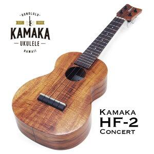 【スタンドプレゼント中】KAMAKA HF-2 CONCERT #200079 カマカ ウクレレ コンサート ハードケース付 【u】