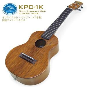 キワヤ ウクレレ コンサート KPC-1K #077021 ハワイアン・コア単板 国産モデル チューナー コードシート スクラッチガード付 KIWAYA【u】