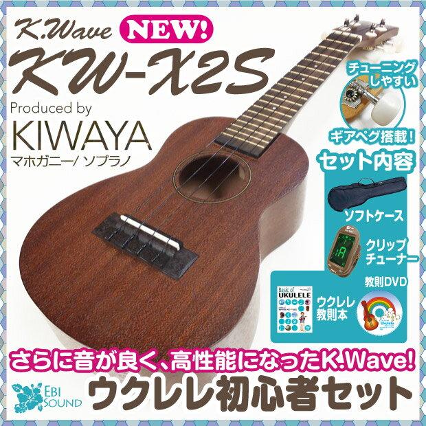 ウクレレ キワヤ K・WAVE KW-X2S ギアペグ ウクレレ 初心者セット SJB 教則本 ソフトケース クリップチューナー 教則DVD付 KIWAYA Ukulele K-WAVE ソプラノ 送料無料