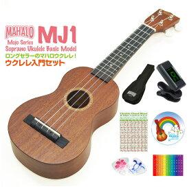 ウクレレ マハロ MJ1 ソプラノ 初心者7点セット MAHALO Ukulele ソプラノ