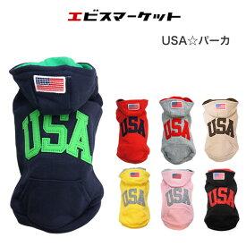 USA☆パーカー 犬 服 犬服 ドッグウェア チワワ ダックス トイプードル 小型犬