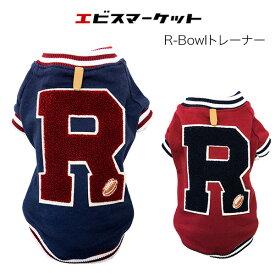 R-Bowlトレーナー【メール便可】【犬 服】【犬の服】【春】【秋冬】【ドッグウェア】【チワワ、ダックス、トイプードル、小型犬】