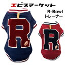 R-Bowlトレーナー【メール便可】【犬 服】【犬の服】【春】【ドッグウェア】【チワワ、ダックス、トイプードル、小型犬】