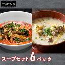 焼肉 スープセット ユッケジャン コムタン 6パック (ユッケジャン×3、 コムタン×3)セット 冷凍 お取り寄せ 食品 ス…
