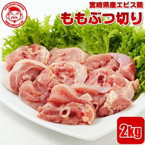 宮崎県産エビス鶏 ももぶつ切り[2kg]■生鮮品■ 【宮崎県産】【とり肉】【業務用】