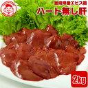 宮崎県産エビス鶏 ハート無し肝[2kg]■生鮮品■ 【宮崎県産】【とり肉】【業務用】