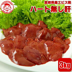 宮崎県産エビス鶏 ハート無し肝[3kg]■生鮮品■ 【宮崎県産】【とり肉】【業務用】
