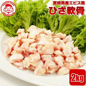 宮崎県産エビス鶏 ひざ軟骨[2kg]■生鮮品■ 【宮崎県産】【とり肉】【業務用】