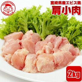 宮崎県産エビス鶏 肩小肉[2kg]■生鮮品■ 【希少部位】【宮崎県産】【とり肉】【業務用】
