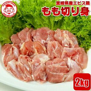 宮崎県産エビス鶏 もも切り身[2kg]■生鮮品■ 【宮崎県産】【とり肉】【業務用】