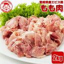宮崎県産エビス鶏 もも[2kg]■生鮮品■ 【宮崎県産】【とり肉】【業務用】