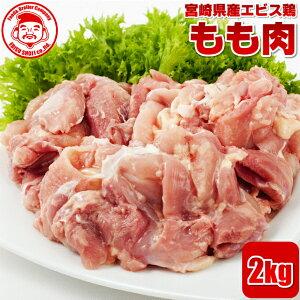 宮崎県産エビス鶏 もも[2kg⇒2,000円]■生鮮品■ 【宮崎県産】【とり肉】【業務用】
