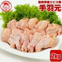 宮崎県産エビス鶏 手羽元[2kg]■生鮮品■ 【宮崎県産】【とり肉】【業務用】