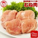 宮崎県産エビス鶏 むね[1kg]■生鮮品■ 【宮崎県産】【とり肉】【業務用】