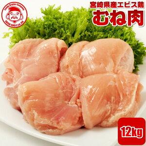 宮崎県産エビス鶏 むね[12kg]■生鮮品■ 【宮崎県産】【業務用】【メガ盛り】