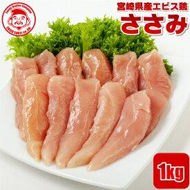 宮崎県産エビス鶏 ささみ[1kg⇒555円]■生鮮品■【宮崎県産】【九州】【鶏肉】
