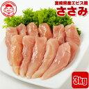宮崎県産エビス鶏 ささみ[3kg]■生鮮品■ 【宮崎県産】【とり肉】【業務用】