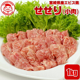 宮崎県産エビス鶏 せせり[1kg]■生鮮品■ 【希少部位】【宮崎県産】【とり肉】【業務用】