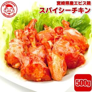 宮崎県産エビス鶏 スパイシー手羽元[500g]■生鮮品■【宮崎県産】【鶏肉】【とり肉】【味付き】