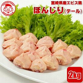 宮崎県産エビス鶏 ぼんじり[2kg]■生鮮品■ 【宮崎県産】【とり肉】【業務用】