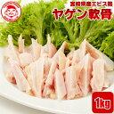宮崎県産エビス鶏 ヤゲン軟骨[1kg]■生鮮品■ 【希少部位】【宮...