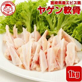 宮崎県産エビス鶏 ヤゲン軟骨[1kg]■生鮮品■ 【希少部位】【宮崎県産】【とり肉】【業務用】