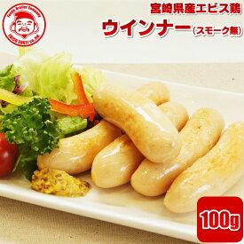 鶏さんウインナー【白】[100g×1P]■冷凍品■【宮崎県産エビス鶏100%使用】【国内製造】【希少】