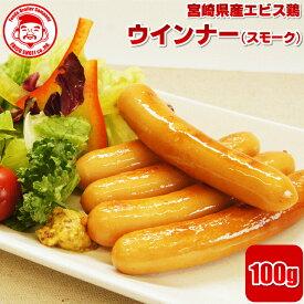 鶏さんウインナー【茶】[100g×1P]■冷凍品■【 宮崎県産エビス鶏100%使用】【国内製造】【希少】