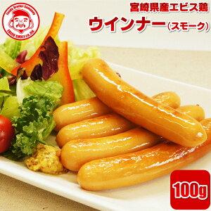 鶏さんウインナー【茶】[100g×1P]■冷凍品■【宮崎県産エビス鶏100%使用】【国内製造】【希少】