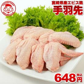宮崎県産エビス鶏 手羽先[1kg⇒648円]■生鮮品■【宮崎県産】【九州】【鶏肉】