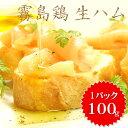 霧島鶏 生ハム [100g×1P] ■冷凍品■【国内製造】【宮崎鶏100%使用】【ハム】