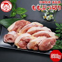 霧島鶏 ももぶつ切り[500g]■生鮮品■【宮崎県産】【とり肉】【銘柄鶏】【メディア紹介】