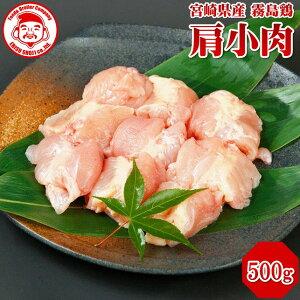 霧島鶏 肩小肉[500g]■生鮮品■【宮崎県産】【とり肉】【銘柄鶏】【メディア紹介】