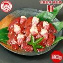 霧島鶏 肝[500g]■生鮮品■【宮崎県産】【とり肉】【銘柄鶏】【メディア紹介】