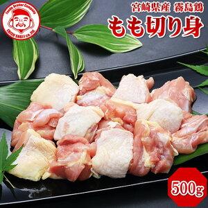 霧島鶏 もも切り身[500g]■生鮮品■【宮崎県産】【とり肉】【銘柄鶏】【メディア紹介】