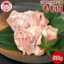 霧島鶏 もも[500g]■生鮮品■【宮崎県産】【とり肉】【銘柄鶏】【メディア紹介】