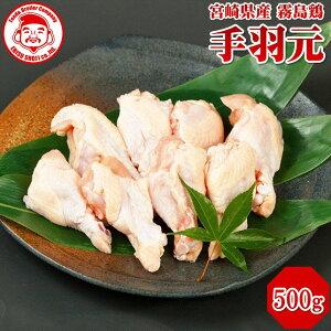 霧島鶏 手羽元[500g]■生鮮品■【宮崎県産】【とり肉】【銘柄鶏】【メディア紹介】
