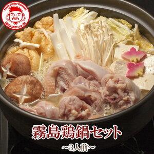 霧島鶏鍋セット[3人前]■生鮮品■【宮崎県】【鶏肉】【お鍋】【楽ギフ_のし宛書】