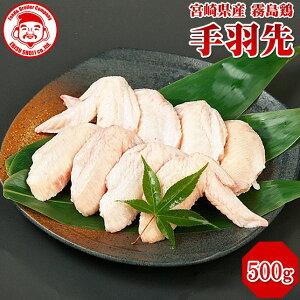 霧島鶏 手羽先[500g]■生鮮品■【宮崎県産】【とり肉】【銘柄鶏】【メディア紹介】