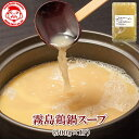 秘伝の黄金鶏鍋スープ[500g×1P]■冷凍品■【宮崎県産】【鶏肉】【コラーゲン】【aki19_dg】
