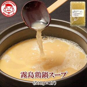 秘伝の黄金鶏鍋スープ[500g×1P]■冷凍品■【宮崎県産】【鶏肉】【コラーゲン】