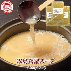 秘伝の黄金鶏鍋スープ[500g×3P]■冷凍品■【宮崎県産】【鶏肉】【コラーゲン】
