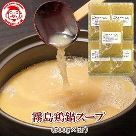 秘伝の黄金鶏鍋スープ[500g×5P]■冷凍品■【宮崎県産】【コラーゲン】【winter_spdl01】