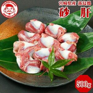 霧島鶏 砂肝[500g]■生鮮品■【宮崎県産】【とり肉】【銘柄鶏】【メディア紹介】
