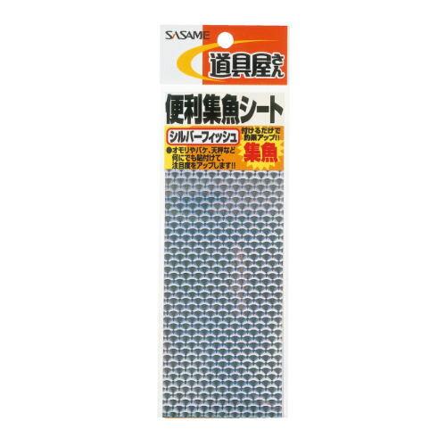 【メール便可】【コンビニ受取可】ささめ針 P-301 便利集魚シート シルバーフィッシュ