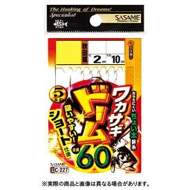 【メール便可】ささめ針 C-227 ワカサギドーム60 1.5号
